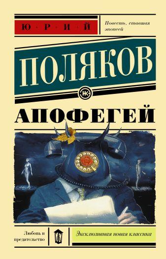 Юрий Поляков - Апофегей обложка книги
