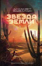 Эдвардс Д. - Звезда Земли' обложка книги