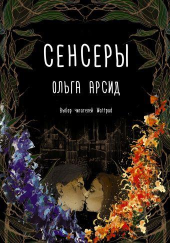 Сенсеры Ольга Арсид