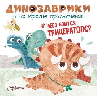 Мариса Вестита - Чего боится трицератопс? обложка книги