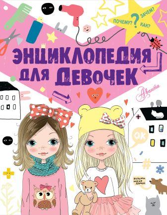 Виктория Дзюненко - Энциклопедия для девочек обложка книги