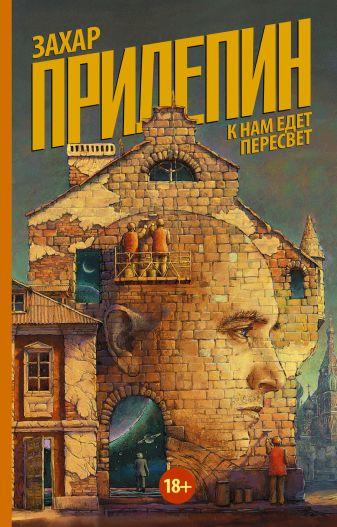 Захар Прилепин - К нам едет Пересвет обложка книги