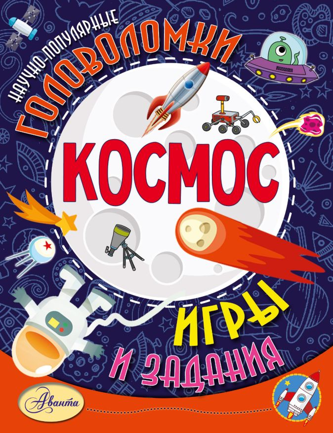 Космос Елена Котова