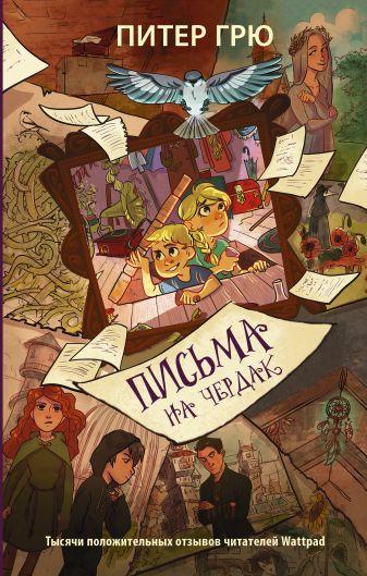 Питер Грю - Письма на чердак обложка книги