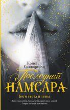Чиччарелли К. - Последний Намсара: Боги света и тьмы' обложка книги