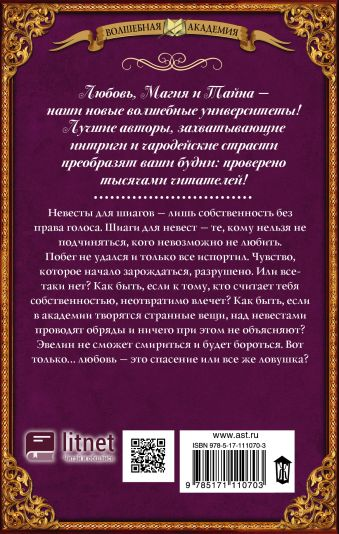 Академия невест. Последний отбор Мария Боталова