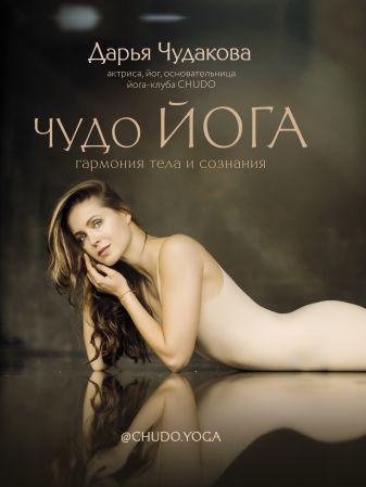 Чудакова Д.В. - Чудо йога: гармония тела и сознания обложка книги