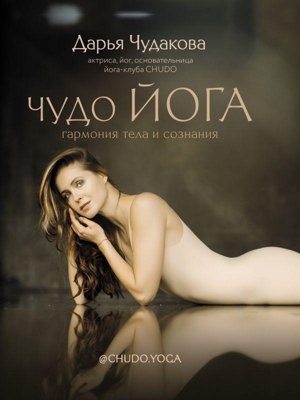 Чудакова Дарья Владимировна Чудо йога: гармония тела и сознания