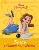 Рол Тесса - Disney Принцесса. Белль спешит на помощь' обложка книги