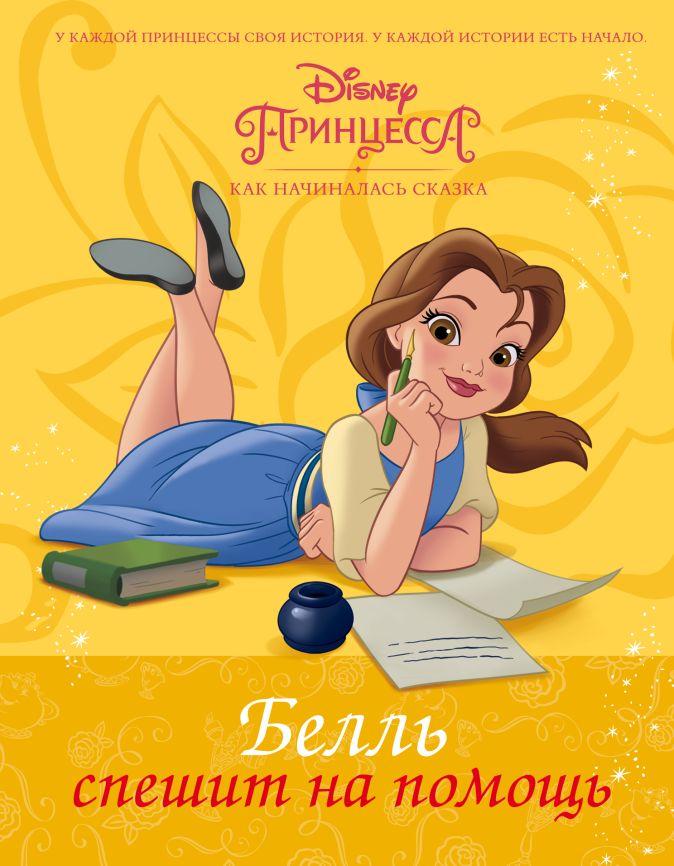 Тесса Рол - Disney Принцесса. Белль спешит на помощь обложка книги