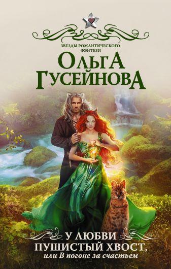 Ольга Гусейнова - У любви пушистый хвост, или В погоне за счастьем обложка книги