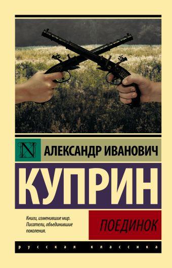 Поединок Александр Иванович Куприн