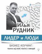 Рудник Илья - Формула продуктивности. Как научиться договариваться, с кем угодно, чтобы эффективно управлятьАЯ143' обложка книги