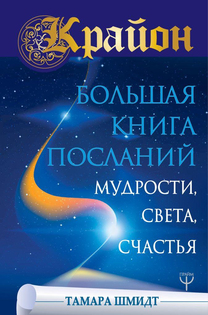 Крайон. Большая книга Посланий Мудрости, Света, Счастья Тамара Шмидт