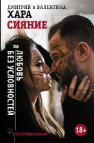 Хара Дмитрий - Трэш и сияние (Сияние. Пробуждение для жизни)АЯ127' обложка книги