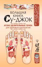 Лао Минь - Большая книга Су-джок. Атлас целительных точек для здоровья и долголетия' обложка книги
