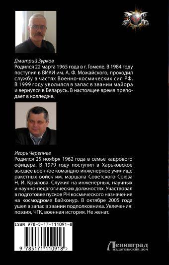 Триумвират Дмитрий Зурков, Игорь Черепнев