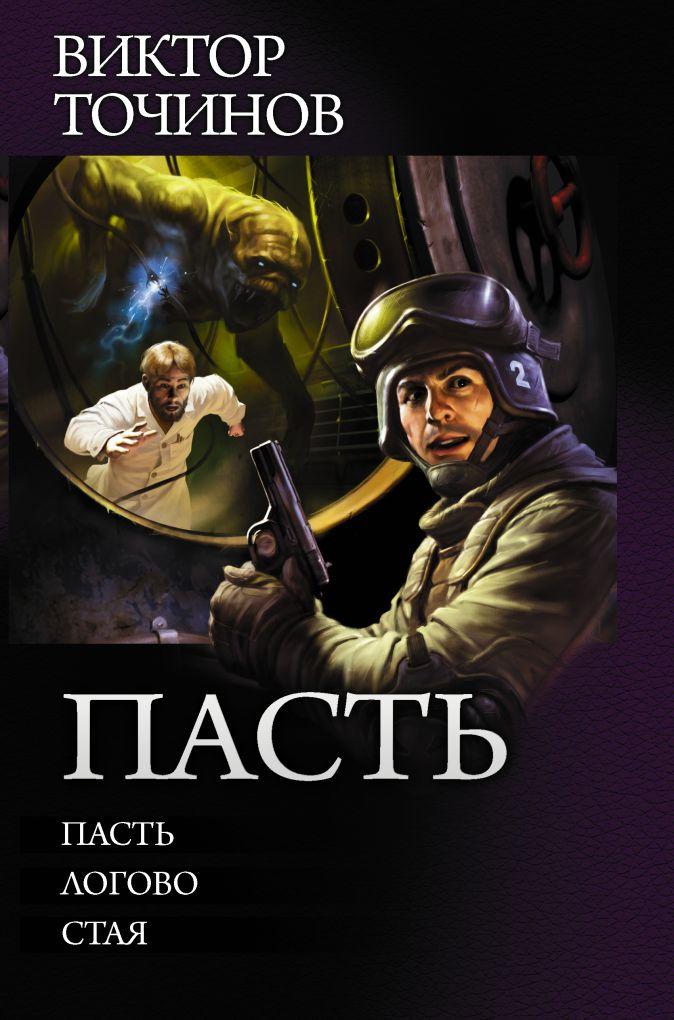 Виктор Точинов - Пасть обложка книги