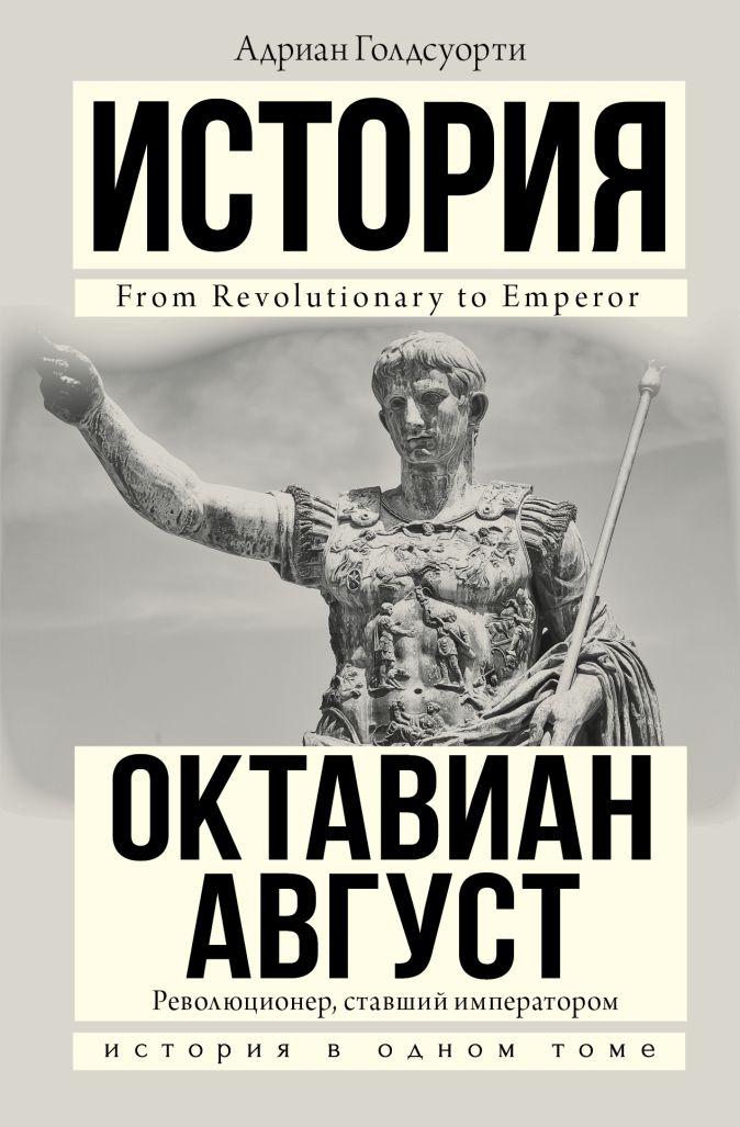 Октавиан Август Адриан Голдсуорти