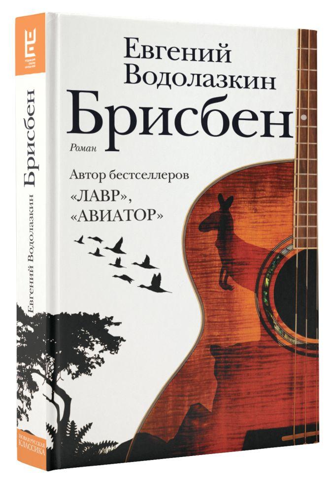 Евгений Водолазкин - Брисбен обложка книги