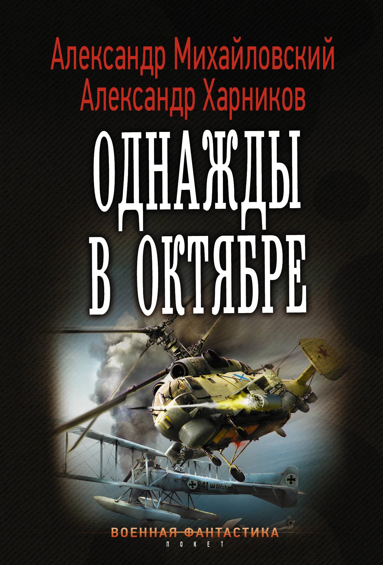 Александр Михайловский, Александр Харников Однажды в октябре
