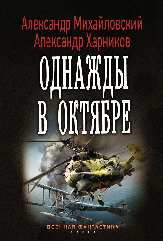 Александр Михайловский, Александр Харников - Однажды в октябре обложка книги