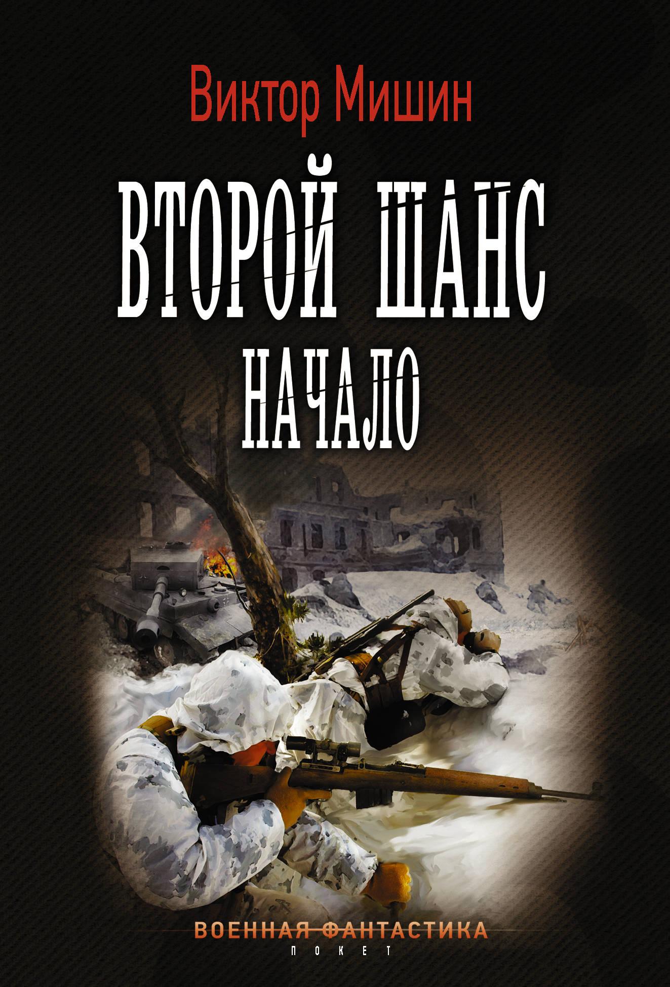 Виктор Мишин Второй шанс. Начало