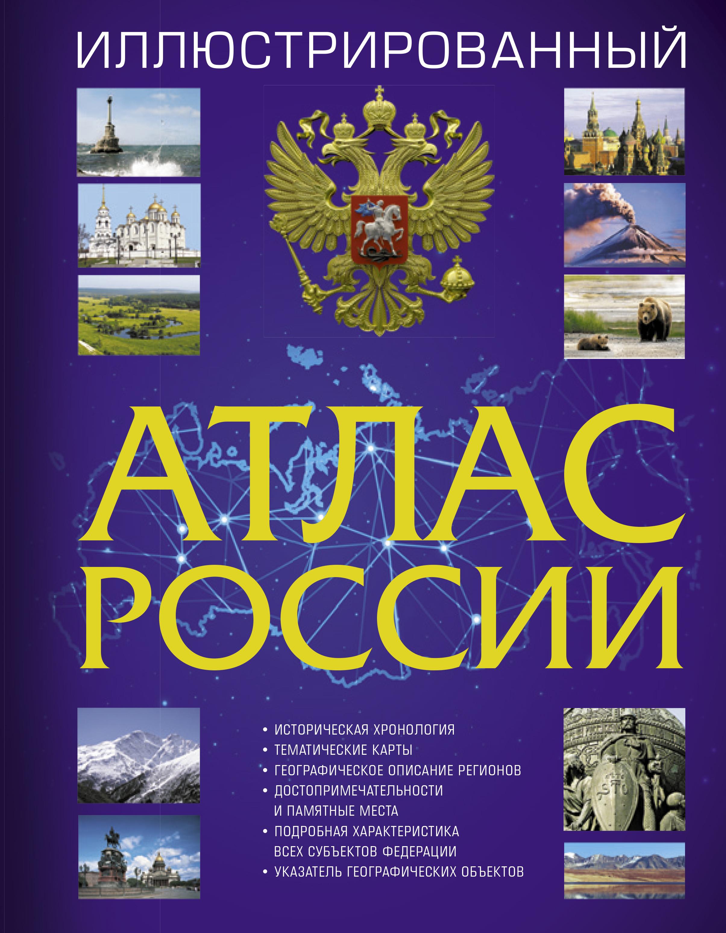 Иллюстрированный атлас России иллюстрированный атлас географических открытий карты цифры факты гипотезы сравнения