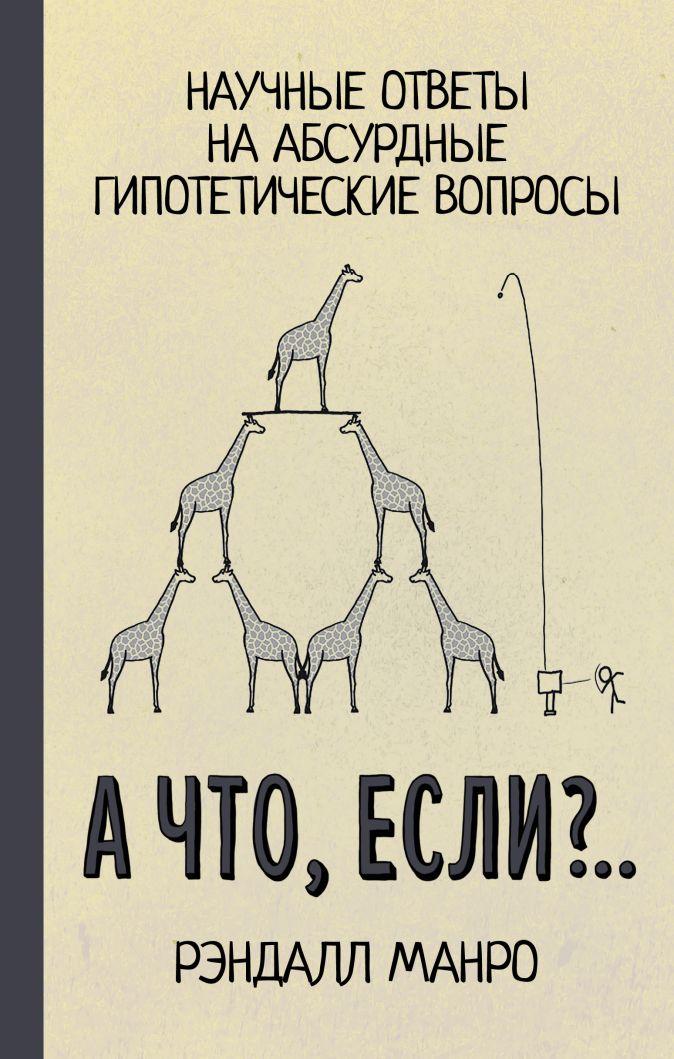 Рэндалл Манро - А что, если?.. обложка книги