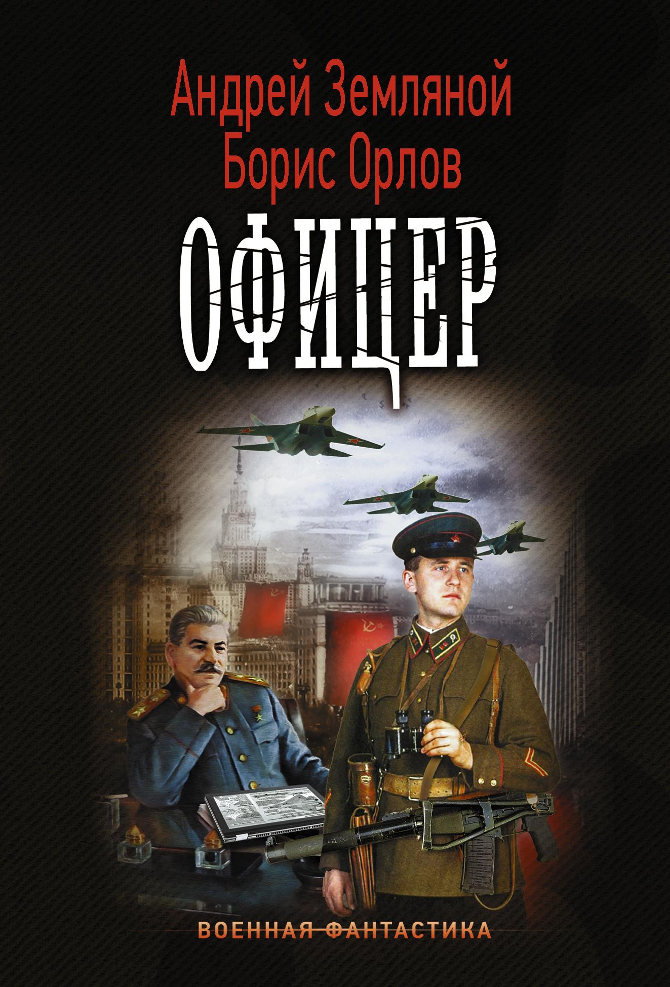 Андрей Земляной, Борис Орлов Офицер андрей земляной борис орлов глубина