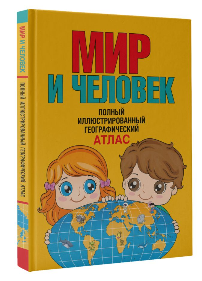 Бурова Е.Ю. - Мир и человек. Полный иллюстрированный географический атлас обложка книги