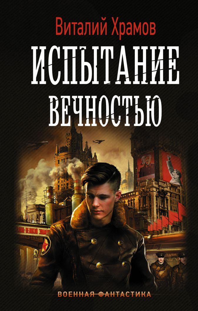 Виталий Храмов - Испытание вечностью обложка книги