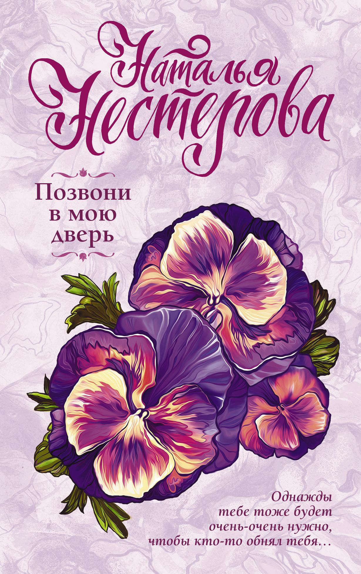 Наталья Нестерова Позвони в мою дверь дверь царговая что это