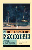 Петр Алексеевич Кропоткин - Анархия и нравственность' обложка книги