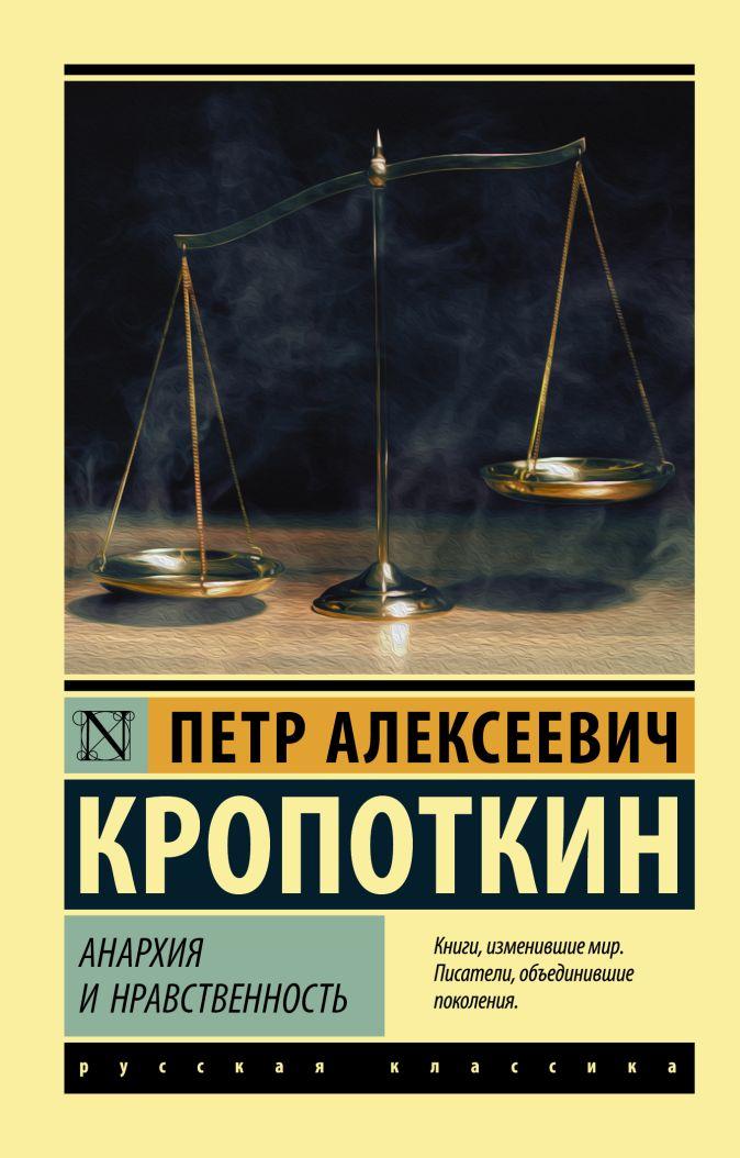 Анархия и нравственность Петр Алексеевич Кропоткин
