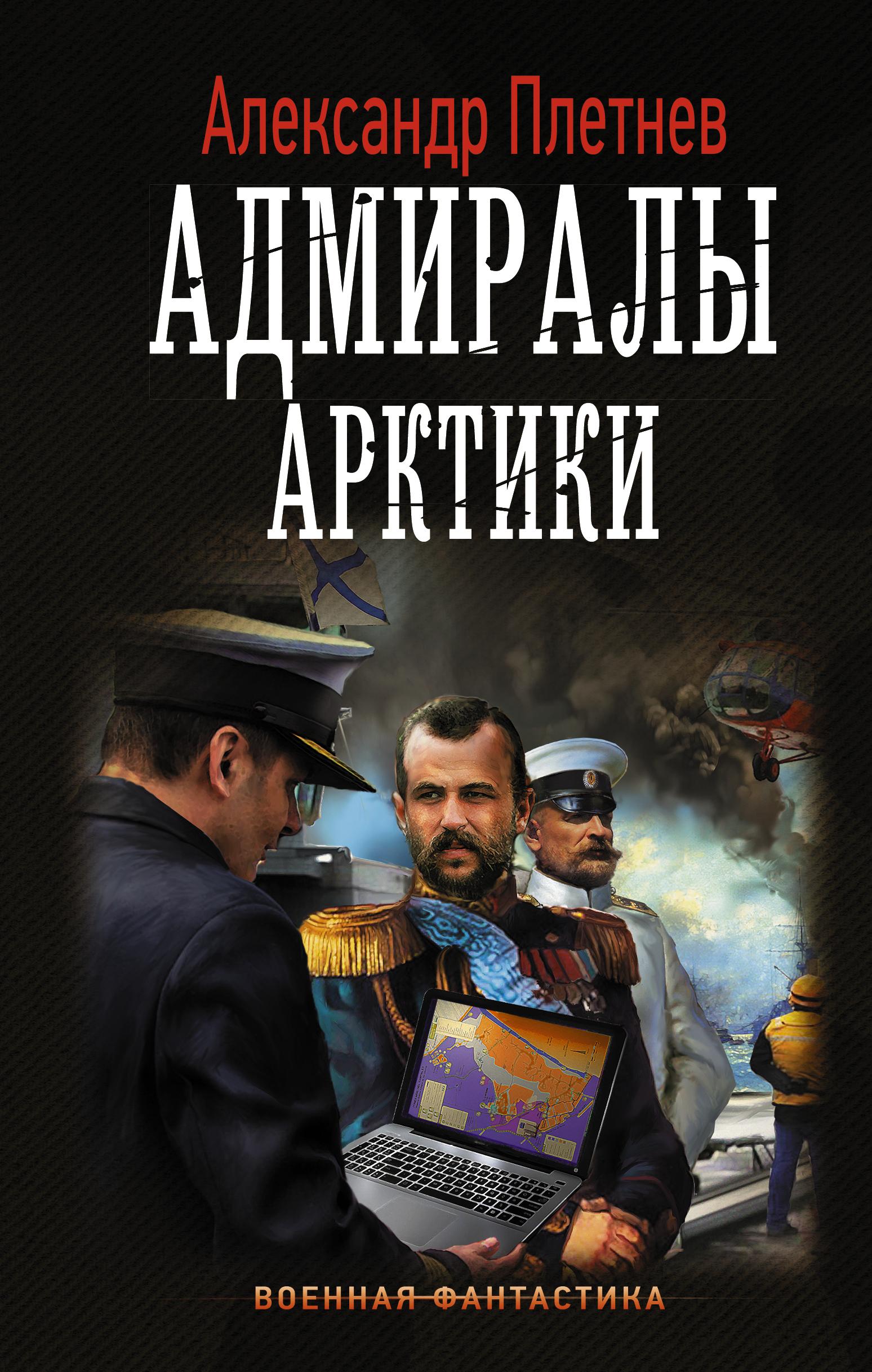 Александр Плетнев Адмиралы Арктики