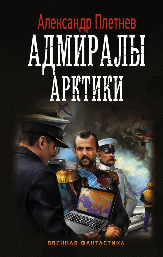 Александр Плетнев - Адмиралы Арктики обложка книги