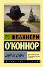 О`Коннор Ф. - Мудрая кровь' обложка книги