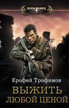 Ерофей Трофимов - Выжить любой ценой' обложка книги