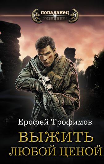 Ерофей Трофимов - Выжить любой ценой обложка книги