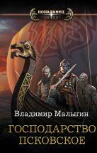Малыгин В.В. - Господарство Псковское' обложка книги