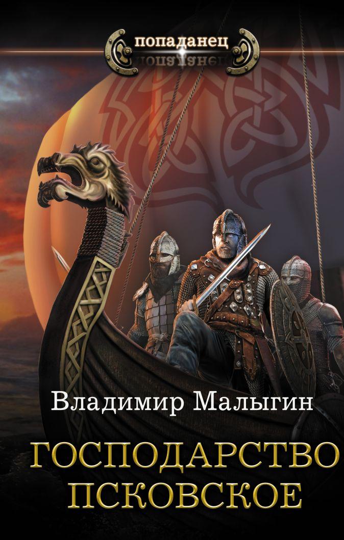 Владимир Малыгин - Господарство Псковское обложка книги