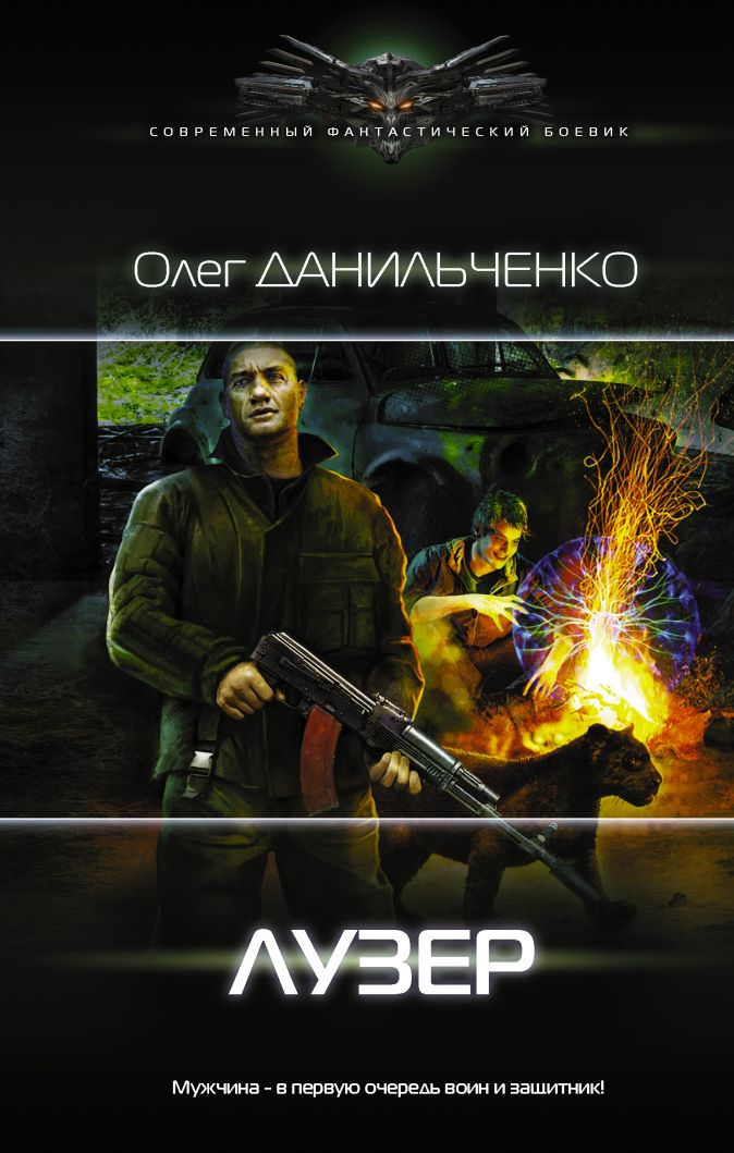 Олег Данильченко - Лузер обложка книги