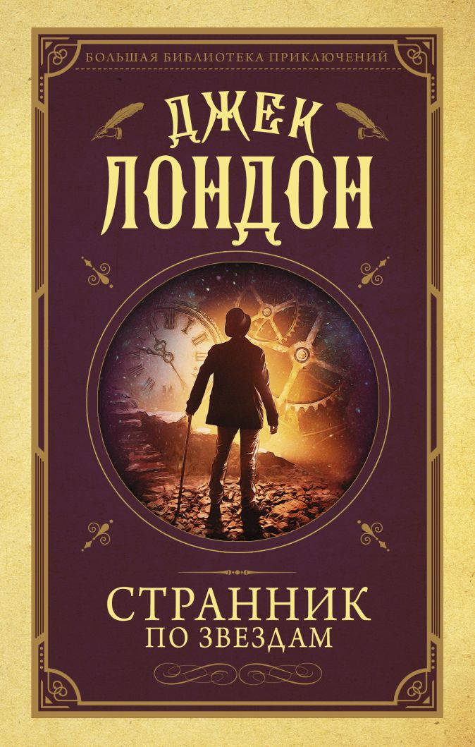 Джек Лондон - Странник по звездам обложка книги
