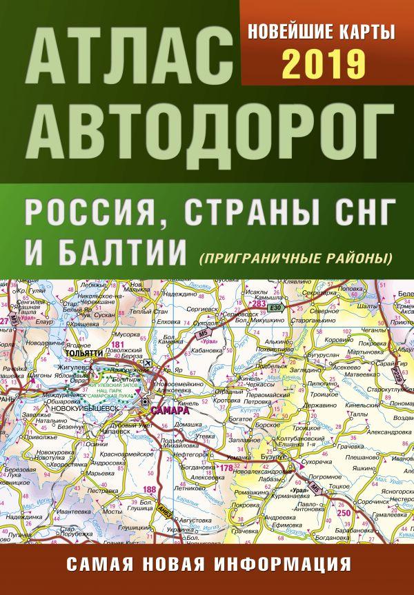 Фото - Атлас автодорог России стран СНГ и Балтии (приграничные районы) marocco 1 1 000 000