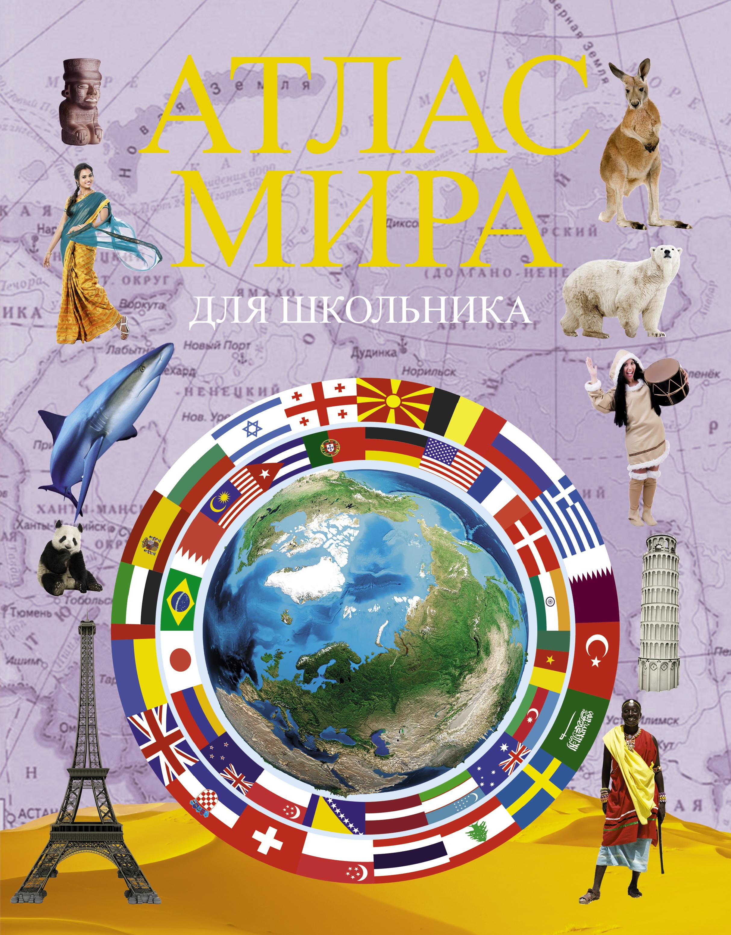 . Атлас мира для школьника андрушкевич ю 100 удивительных стран мира