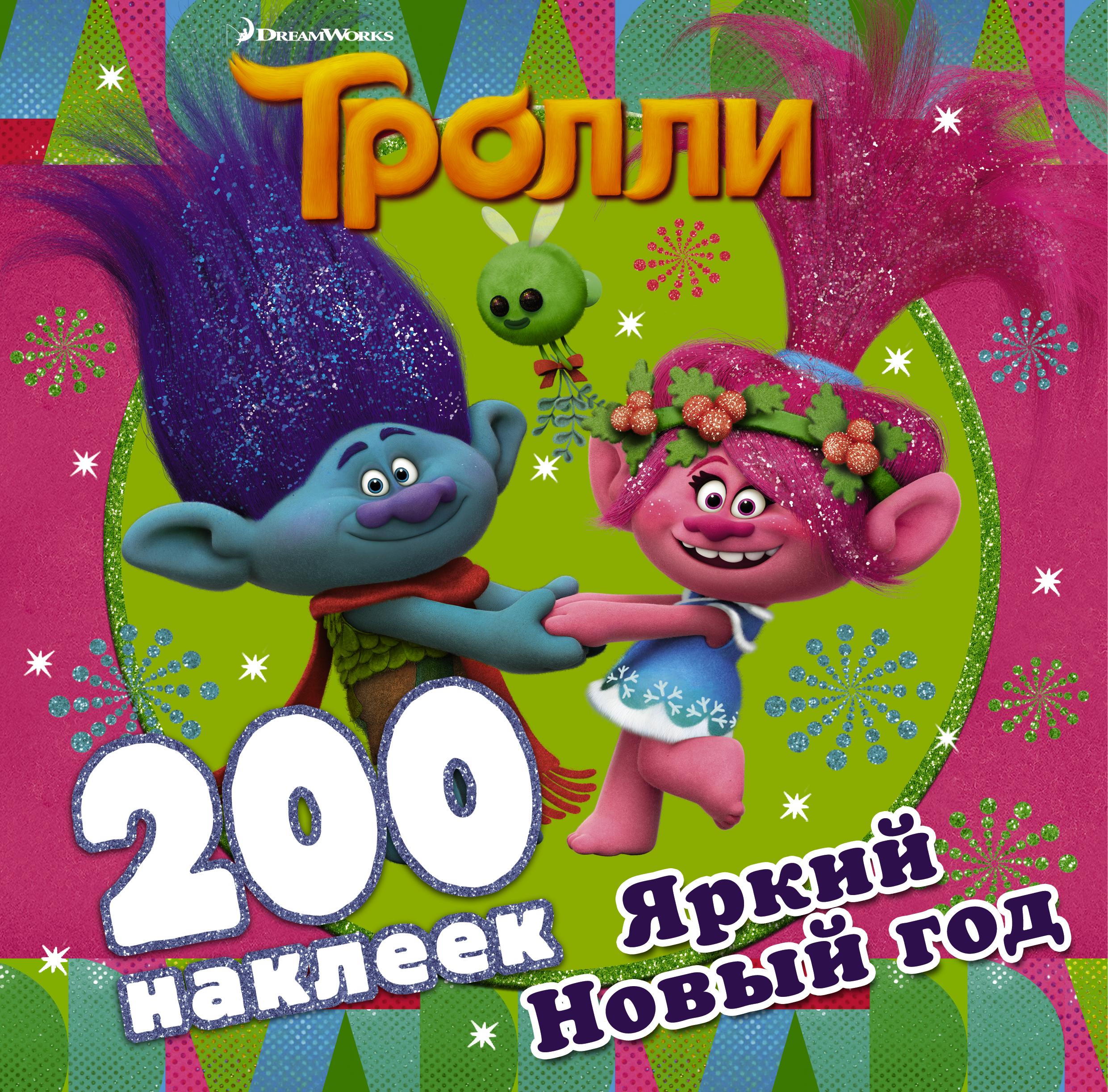 . Тролли. Яркий Новый год (200 наклеек)