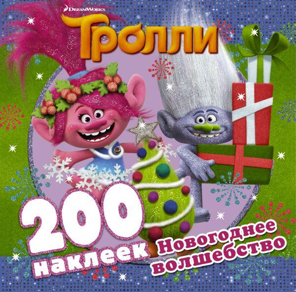 . Тролли. Новогоднее волшебство (200 наклеек) тролли 200 наклеек