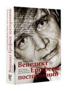 Лекманов О.А., Свердлов М.И. - Венедикт Ерофеев: посторонний' обложка книги