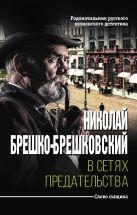 Брешко-Брешковский Н.Н. - В сетях предательства' обложка книги